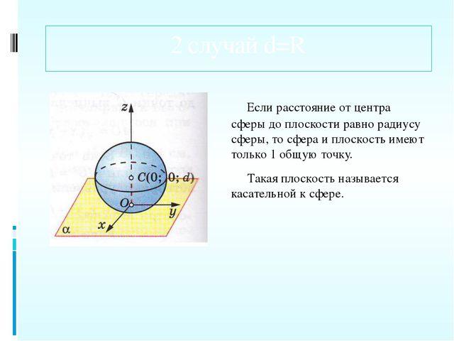 2 случай d=R Если расстояние от центра сферы до плоскости равно радиусу сферы...