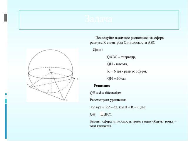 Задача Исследуйте взаимное расположение сферы радиуса R с центром Q и плоскос...