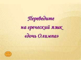 Переведите на греческий язык «дочь Олимпа»