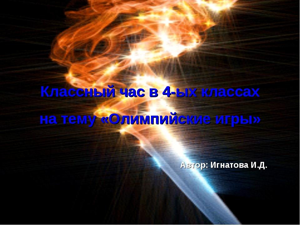 Классный час в 4-ых классах на тему «Олимпийские игры» Автор: Игнатова И.Д.