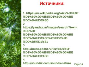 Источники: 1. https://ru.wikipedia.org/wiki/%D0%9F%D1%80%D0%B8%D1%80%D0%BE%D0