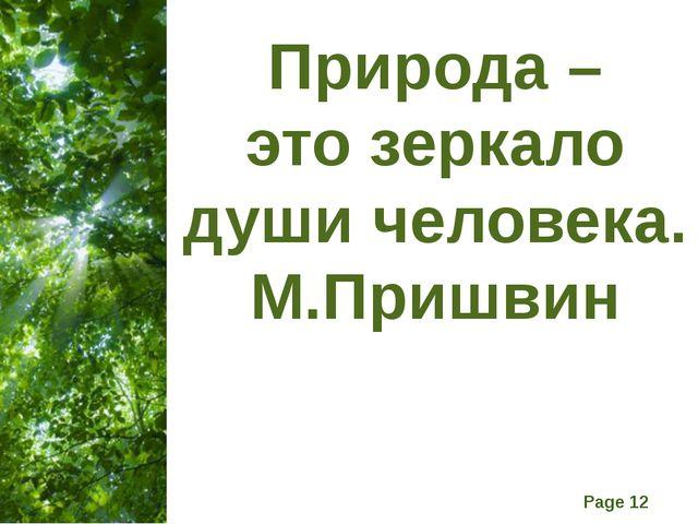 Природа – это зеркало души человека. М.Пришвин Free Powerpoint Templates Page