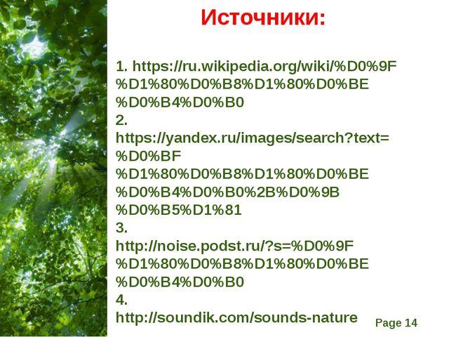 Источники: 1. https://ru.wikipedia.org/wiki/%D0%9F%D1%80%D0%B8%D1%80%D0%BE%D0...