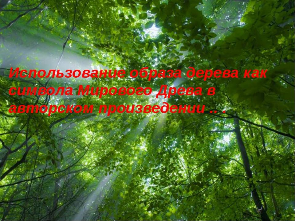 Free Powerpoint Templates Использование образа дерева как символа Мирового Др...