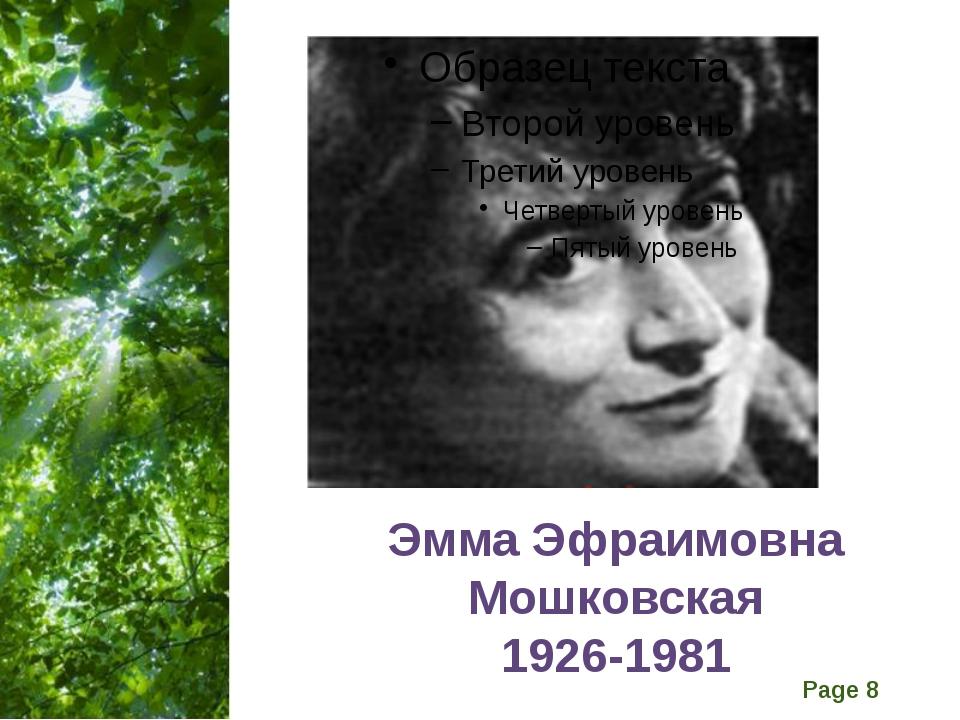 Эмма Эфраимовна Мошковская 1926-1981 Free Powerpoint Templates Page