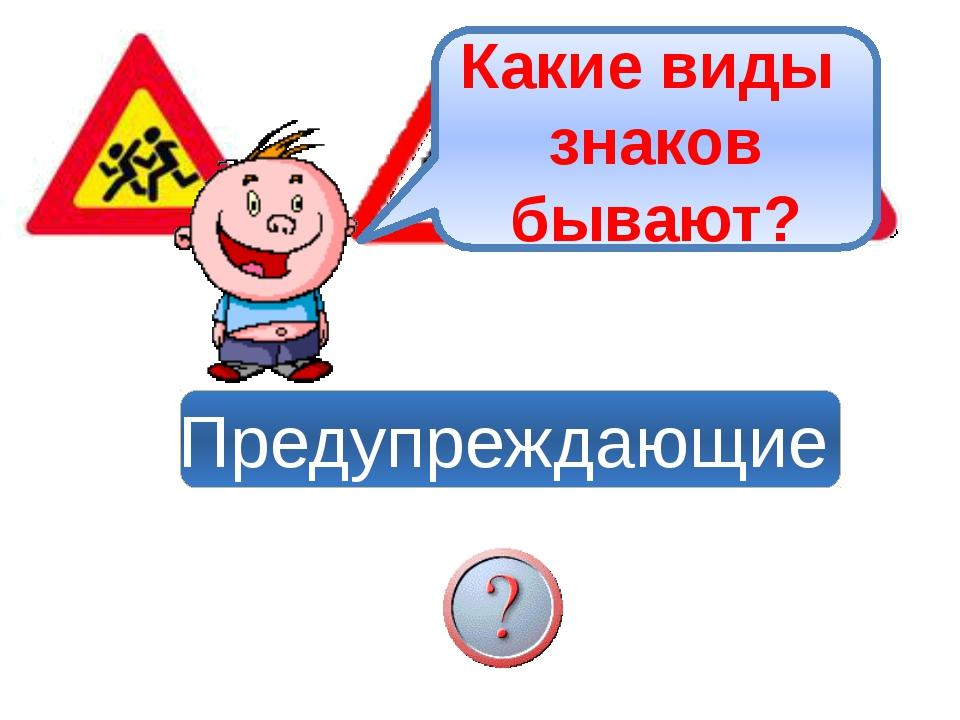 Предупреждающие Какие виды знаков бывают?
