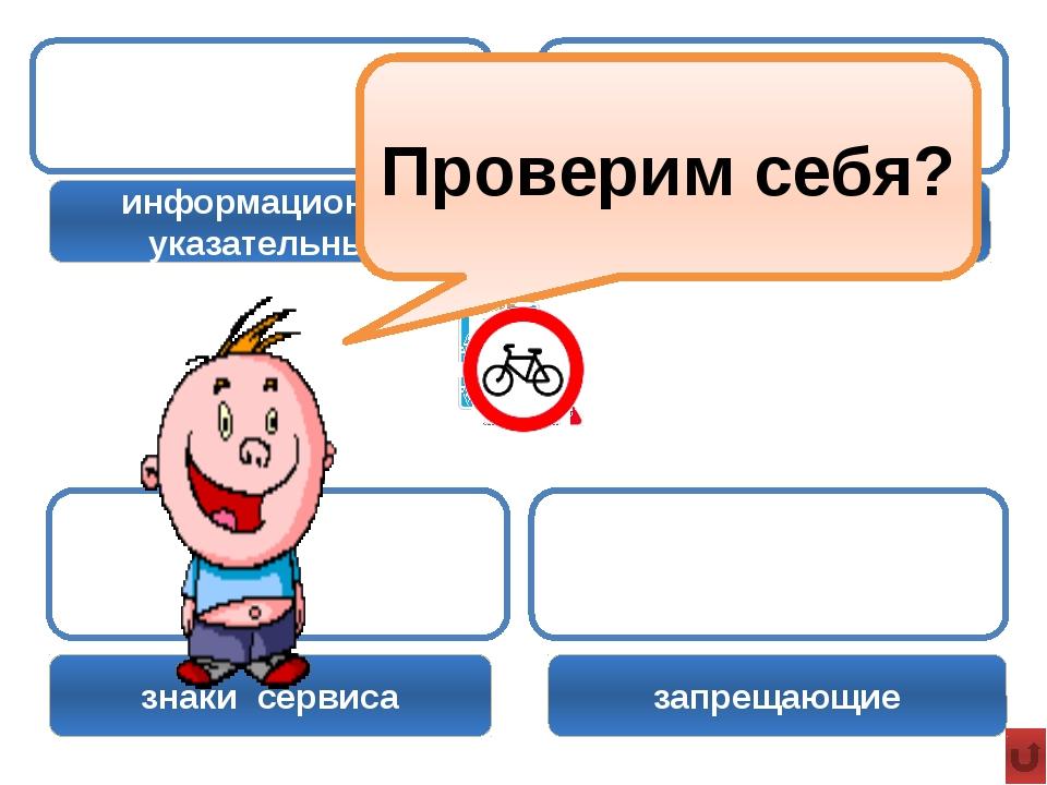 предупреждающие знаки сервиса запрещающие информационно- указательные Провер...