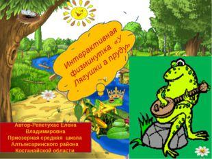 Интерактивная физминутка «У Лягушки а пруду» Автор-Репетухас Елена Владимиров