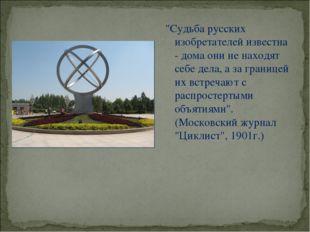 """""""Судьба русских изобретателей известна - дома они не находят себе дела, а за"""
