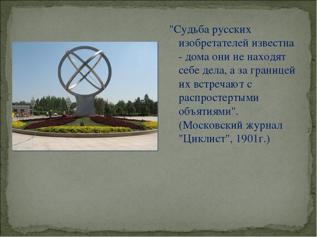 """""""Судьба русских изобретателей известна - дома они не находят себе дела, а за..."""