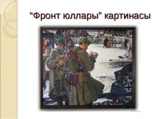 """""""Фронт юллары"""" картинасы"""