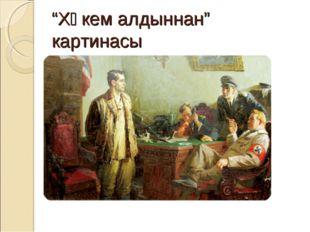 """""""Хөкем алдыннан"""" картинасы"""