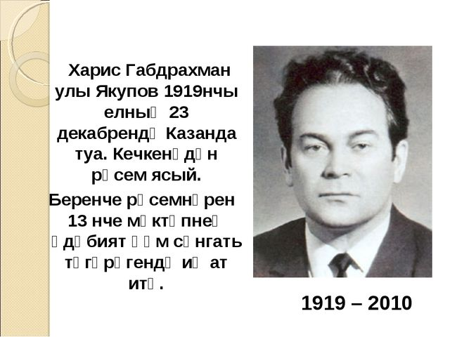 Харис Габдрахман улы Якупов 1919нчы елның 23 декабрендә Казанда туа. Кечкенә...