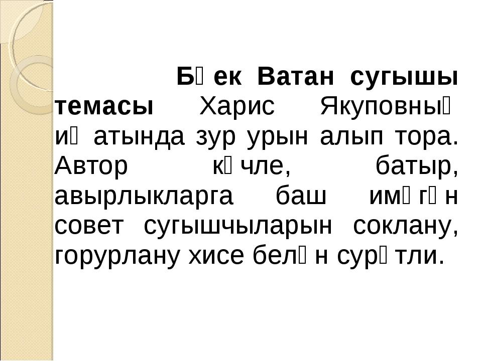 Бөек Ватан сугышы темасы Харис Якуповның иҗатында зур урын алып тора. Автор...