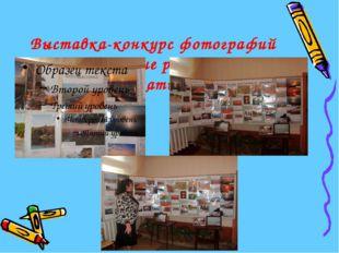 Выставка-конкурс фотографий «Ханкайские рассветы и закаты»