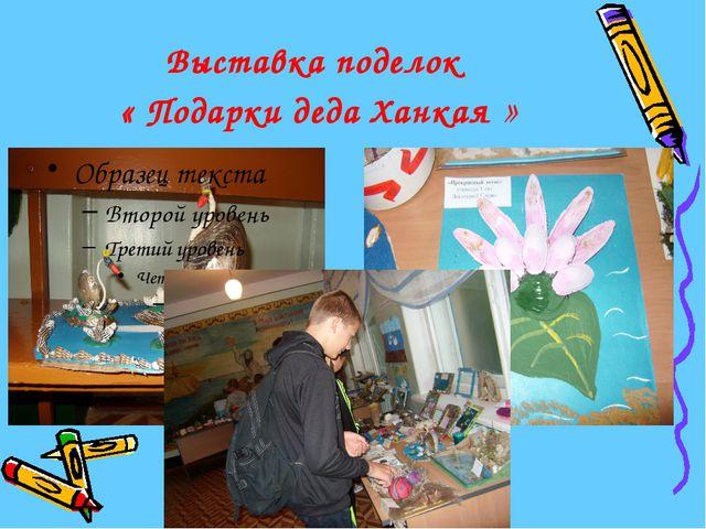 Выставка поделок « Подарки деда Ханкая »