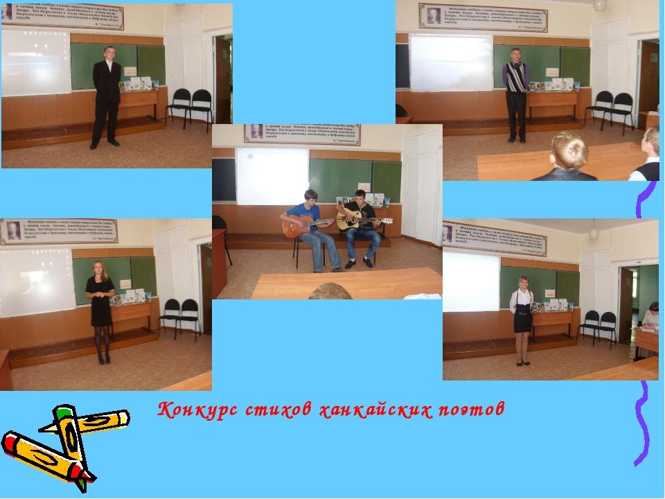 Конкурс стихов ханкайских поэтов
