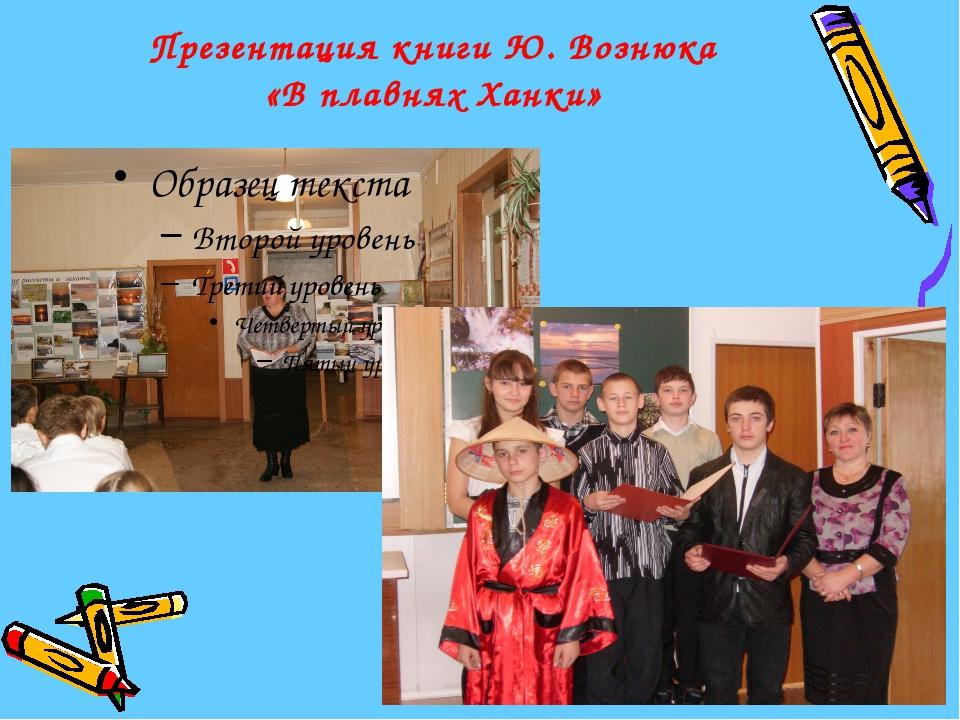 Презентация книги Ю. Вознюка «В плавнях Ханки»