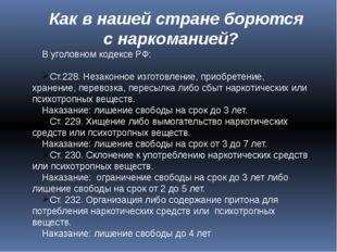 Как в нашей стране борются с наркоманией? В уголовном кодексе РФ: Ст.228. Нез