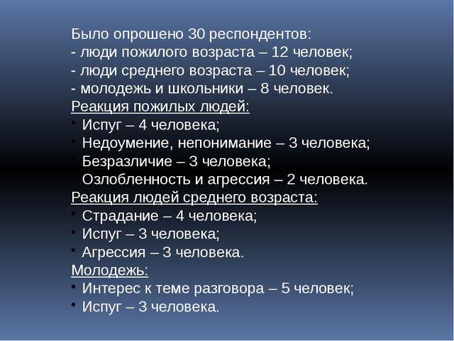Было опрошено 30 респондентов: - люди пожилого возраста – 12 человек; - люди...