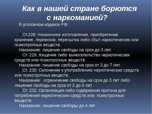 Как в нашей стране борются с наркоманией? В уголовном кодексе РФ: Ст.228. Нез...
