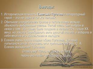Выводы: 1. Историческая личность Емельян Пугачев и литературный герой – это н