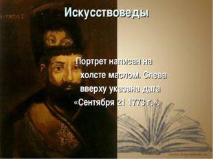 Искусствоведы Портрет написан на холсте маслом. Слева вверху указана дата «Се