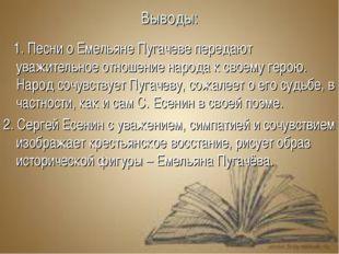 Выводы: 1. Песни о Емельяне Пугачеве передают уважительное отношение народа к