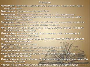 Словарик: Аллегория - Иносказание, выражение чего-н. отвлечённого, какой-н. м