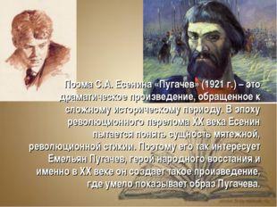 Поэма С.А. Есенина «Пугачев» (1921 г.) – это драматическое произведение, обр