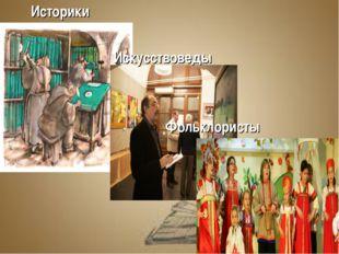 Историки Искусствоведы Фольклористы
