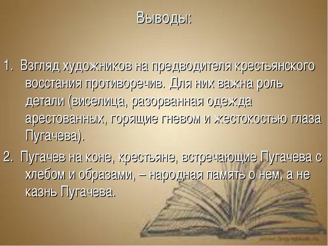 Выводы: 1. Взгляд художников на предводителя крестьянского восстания противор...