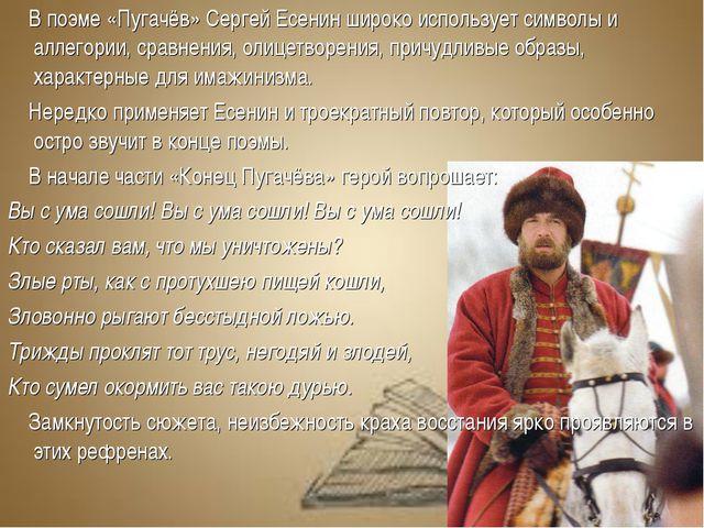 В поэме «Пугачёв» Сергей Есенин широко использует символы и аллегории, сравн...