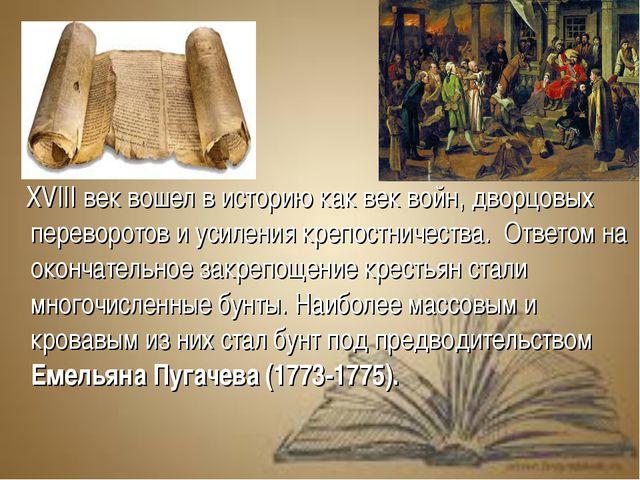 XVIII век вошел в историю как век войн, дворцовых переворотов и усиления кре...