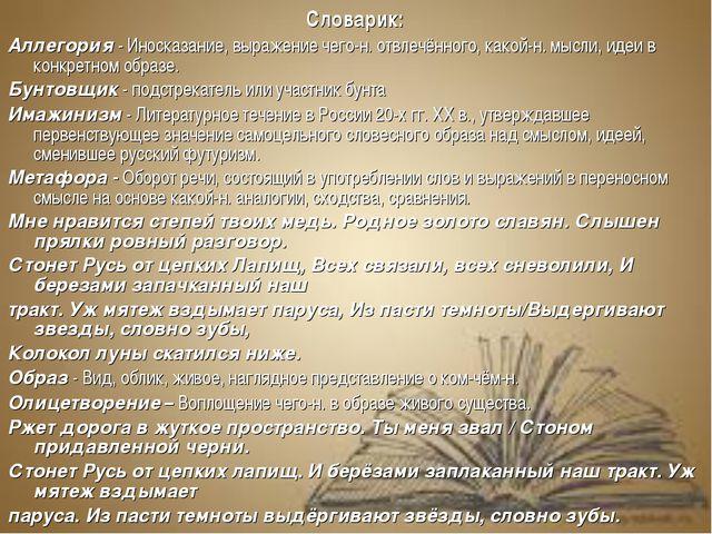 Словарик: Аллегория - Иносказание, выражение чего-н. отвлечённого, какой-н. м...