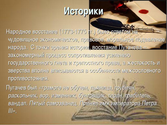Историки Народное восстание (1773-1775 гг.) было ответом на чудовищное эконом...