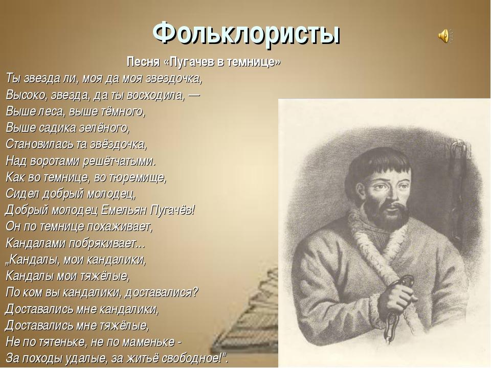 Фольклористы Песня «Пугачев в темнице» Ты звезда ли, моя да моя звездочка, Вы...