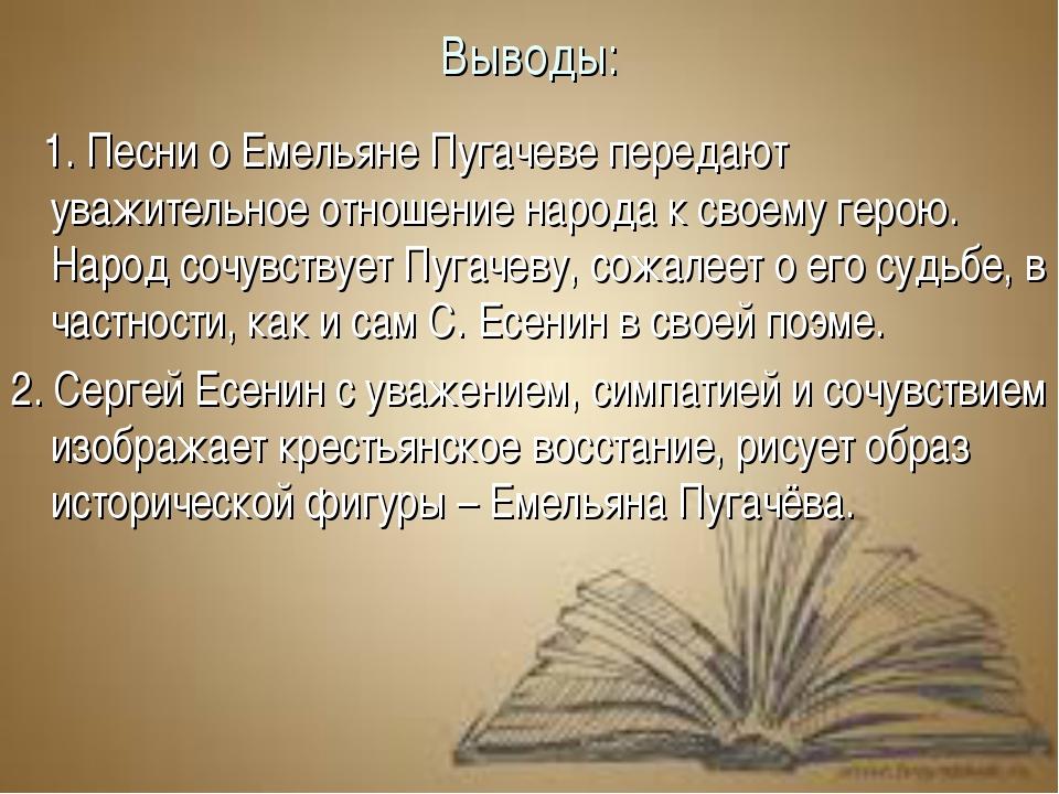 Выводы: 1. Песни о Емельяне Пугачеве передают уважительное отношение народа к...