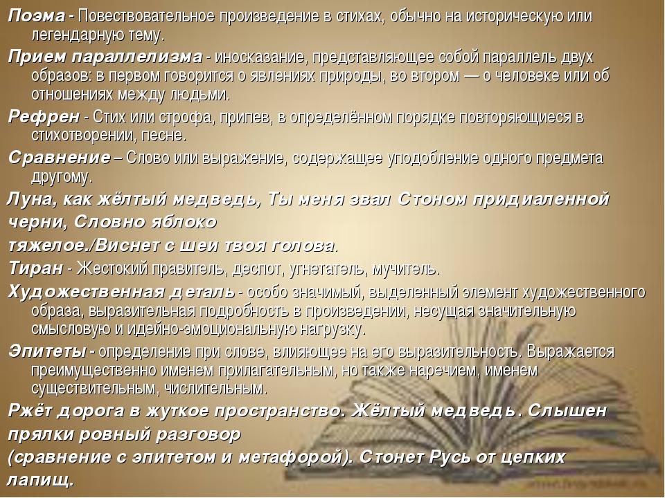 Поэма - Повествовательное произведение в стихах, обычно на историческую или л...