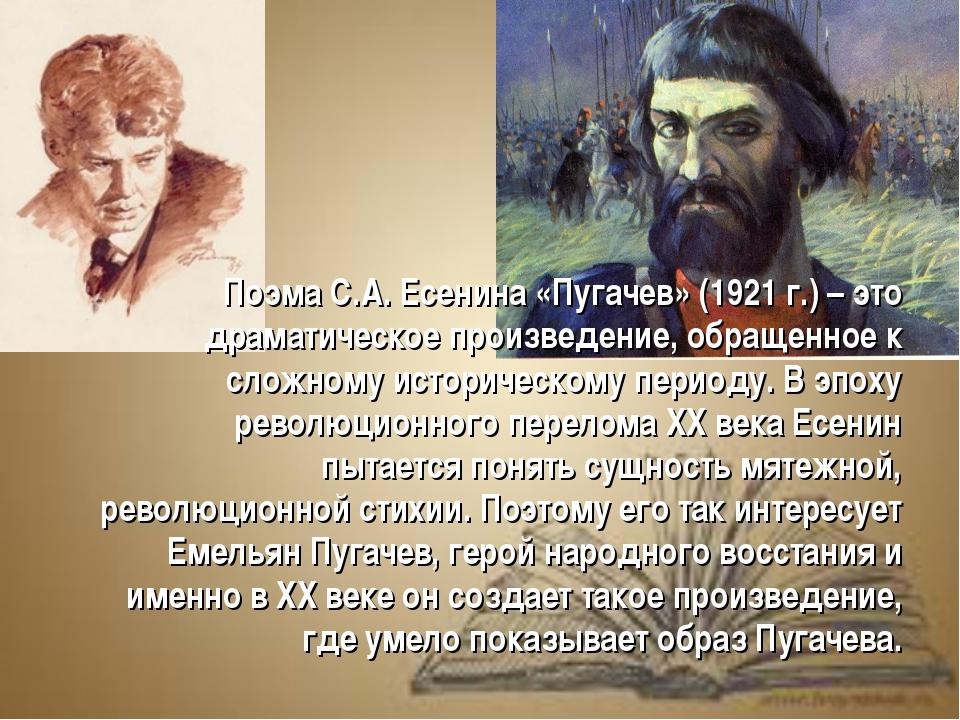 Поэма С.А. Есенина «Пугачев» (1921 г.) – это драматическое произведение, обр...