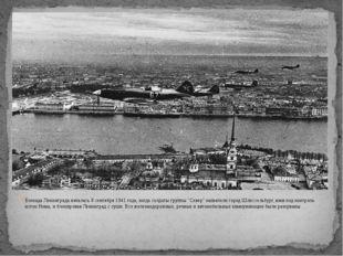 "Блокада Ленинграда началась 8 сентября 1941 года, когда солдаты группы ""Север"