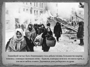 Важнейшей частью быта Ленинградцев стала добыча топлива. Большинство квартир