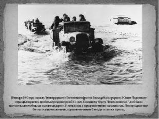 18 января 1943 года силами Ленинградского и Волховского фронтов блокада была