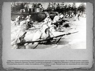 14 января 1944 года войска трёх фронтов начали Ленинградско-Новгородскую стра