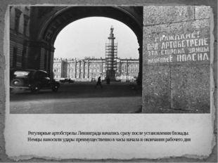 Регулярные артобстрелы Ленинграда начались сразу после установления блокады.