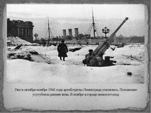 Уже в октябре-ноябре 1941 года артобстрелы Ленинграда усилились. Положение ус