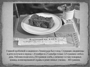 Главной проблемой осажденного Ленинграда был голод. Служащие, иждивенцы и дет