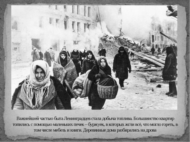 Важнейшей частью быта Ленинградцев стала добыча топлива. Большинство квартир...