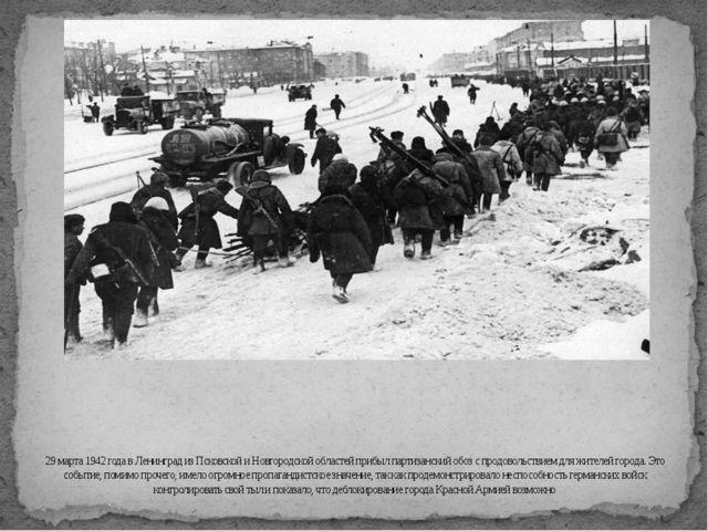 29 марта 1942 года в Ленинград из Псковской и Новгородской областей прибыл па...