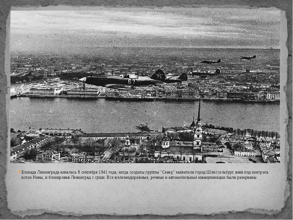 "Блокада Ленинграда началась 8 сентября 1941 года, когда солдаты группы ""Север..."